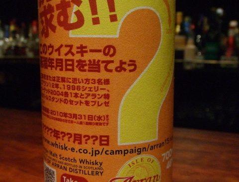 """OB限定 アラン""""?""""ボトル 46%"""
