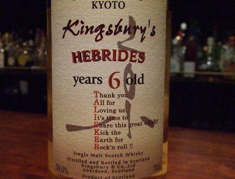 """キングスバリー """"KYOTO""""ラベル ヘブリディース6年 59%"""