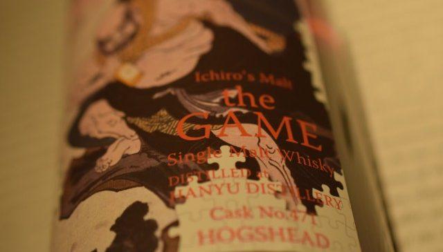 The GAME 6th その貴重な原酒に会える瞬間