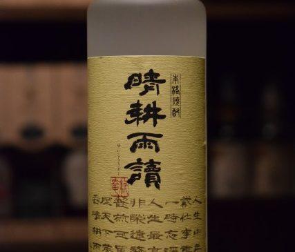 晴耕雨読 芋焼酎 25%